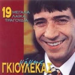 Γκιουλέκας Μίμης - 19 Μεγάλα λαικά τραγούδια