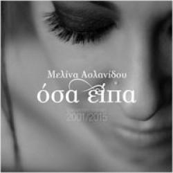 Ασλανίδου Μελίνα - Οσα είπα / Οι μεγαλύτερες επιτυχίες 2001-2015