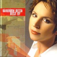 Βέττα Καλλιόπη - Best of