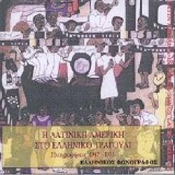Η Λατινική Αμερική στο Ελληνικό τραγούδι 1947-1955