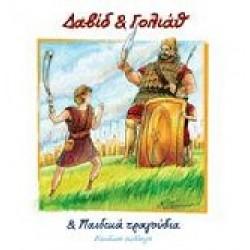 Δαβίδ & Γολιάθ & παιδικά τραγούδια