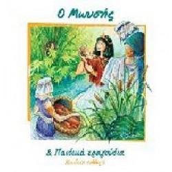 Ο Μωυσής & παιδικά τραγούδια