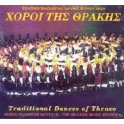 Εθνομουσικολογικό ίδρυμα Πέτρου Ζήση - Χοροί της Θράκης