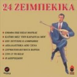 24 Ζειμπέκικα