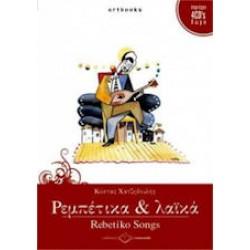 Χατζηδουλής Κώστας - Ρεμπέτικα & Λαικά