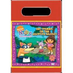 Ντόρα, η Μικρή Εξερευνήτρια #11: Ενα Γράμμα για την Κλέφτρα-Αλεπού (Dora, the Explorer #11)