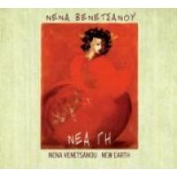 Βενετσάνου Νένα - Νέα γη