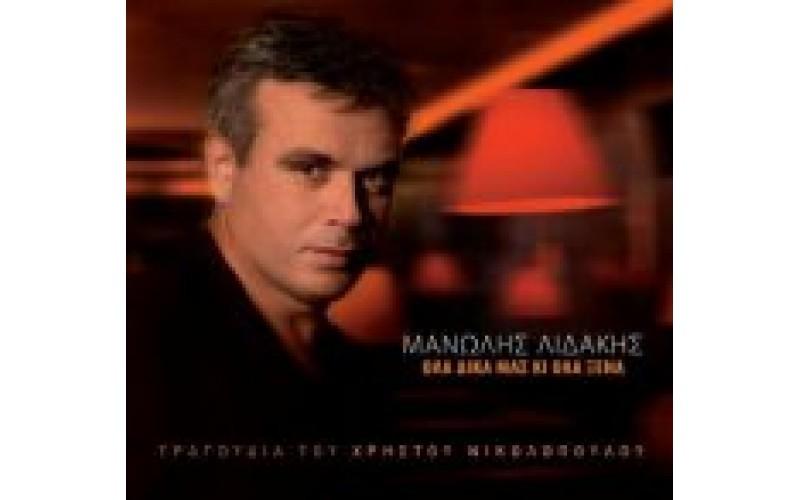 Λιδάκης Μανώλης - Ολα δικά μας κι όλα ξένα
