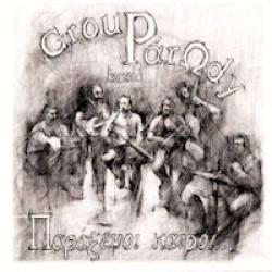Group parody band - Παράξενοι καιροί