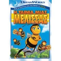 Η ταινία μιας μέλισσας (Bee movie)