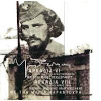 Θεοδωράκης Μίκης - Αρκαδία VI-VIII