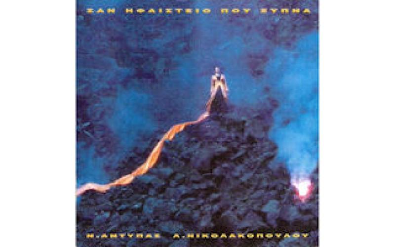 Πρωτοψάλτη Αλκηστις - Σαν ηφαίστειο που ξυπνά