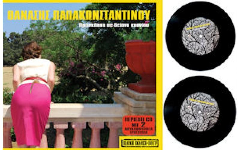 Παπακωνσταντίνου Θανάσης - Πρόσκληση σε δείπνο κυανίου (LP)