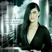 Κόνιακ Αλεξάνδρα - Σούπερ κορίτσι (Super heroine)