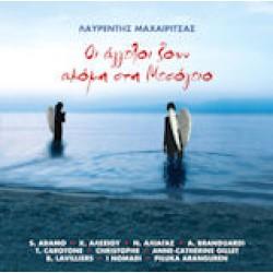 Μαχαιρίτσας Λαυρέντης - Οι άγγελοι ζουν ακόμη στη Μεσόγειο (Vinyl)