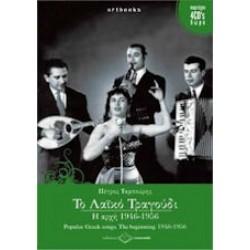 Ταμπούρης Πέτρος - Το Λαικό Τραγούδι. Η αρχή 1946-1950