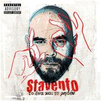 Stavento - Το ΕΝΑ και το ΜΗΔΕΝ