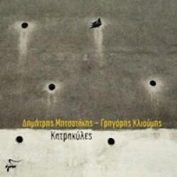 Μητσοτάκης Δημήτρης & Κλιούμης Γρηγόρης - Κατρακύλες