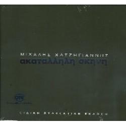 Χατζηγιάννης Μιχάλης - Ακατάλληλη σκηνή (special edition)
