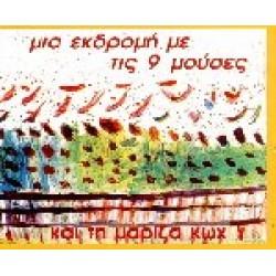 Κωχ Μαρίζα - Μια εκδρομή με τις 9 μούσες