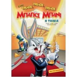 Μπάγκς Μπάνι - Ένας Τρελός, Τρελός, Τρελός Μπαγκς Μπάνι - Η Ταινία  (Looney, Looney, Looney Bugs Bunny Movie)
