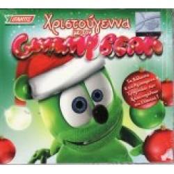 Gummy Bear - Χριστούγεννα με τον Gummy Bear