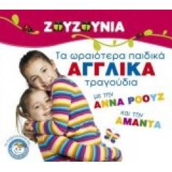 Ζουζούνια - Τα ωραιότερα παιδικά Αγγλικά τραγούδια