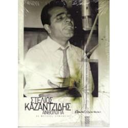 Καζαντζίδης Στέλιος - Ανθολογία 1931-2001