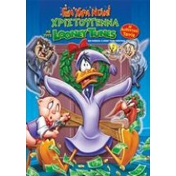 Looney Tunes: Γεια Χαρά Νταν! Χριστούγεννα Με Τους Looney Tunes Η Αυθεντική Ταινία  (Bah Humduck: A Looney Tunes Christmas)