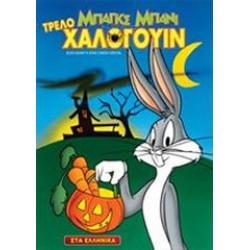 Μπαγκς Μπάνι: Τρελό Χάλογουϊν  (Bugs BunnyΆs Howl-Oween Special)