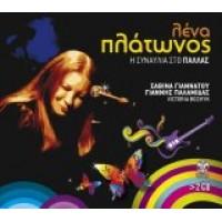 Πλάτωνος Λένα - Η συναυλία στο Παλλάς
