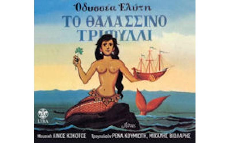 Κόκοτος Λίνος / Ελύτης Οδυσσέας - Το θαλασσινό τριφύλλι (Ρένα Κουμιώτη / Μιχάλης Βιολάρης)