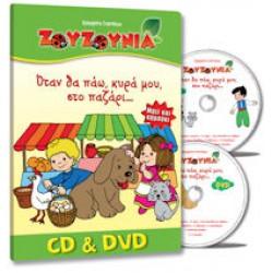 Ζουζούνια - Οταν Κυρά μου θα πάω στο παζάρι CD & DVD