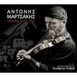 Μαρτσάκης Αντώνης - Τση χώρας και τση ρίζας