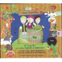 Ιωαννίδης Τάσος - Λάχανα και Χάχανα / 24 τραγούδια από το βιβλίο της Γλώσσας Α' Δημοτικού