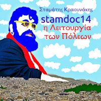Κραουνάκης Σταμάτης - Stamdoc14 / Η λειτουργία των πόλεων