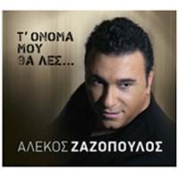 Ζαζόπουλος Αλέκος - Τ' όνομα μου θα λες