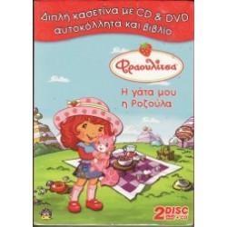 Φραουλίτσα - Η Γάτα η Ροζούλα