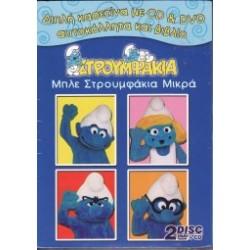 Στρουμφάκια - Μπλε Στρουμφάκια μικρά