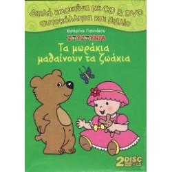 Ζουζούνια - Τα μωράκια μαθαίνουν τα ζωάκια