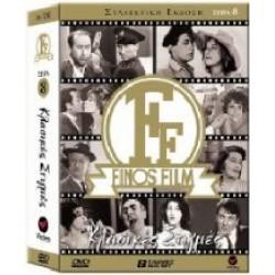 Finos Film - Κλασσικές στιγμές Νο1 (8DVDs)