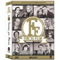 Finos Film - Ταινίες για πάντα Νο1 (8DVD)