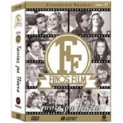 Finos Film - Ταινίες για πάντα Νο2 (8DVDs)