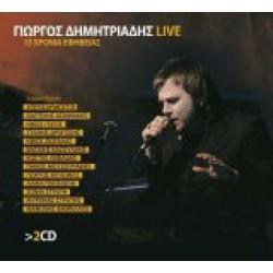 Δημητριάδης Γιώργος - Live, 15 χρόνια εφηβείας