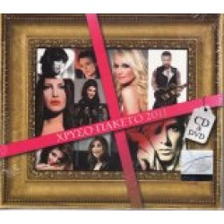 Χρυσό πακέτο 2011 (CD&DVD)