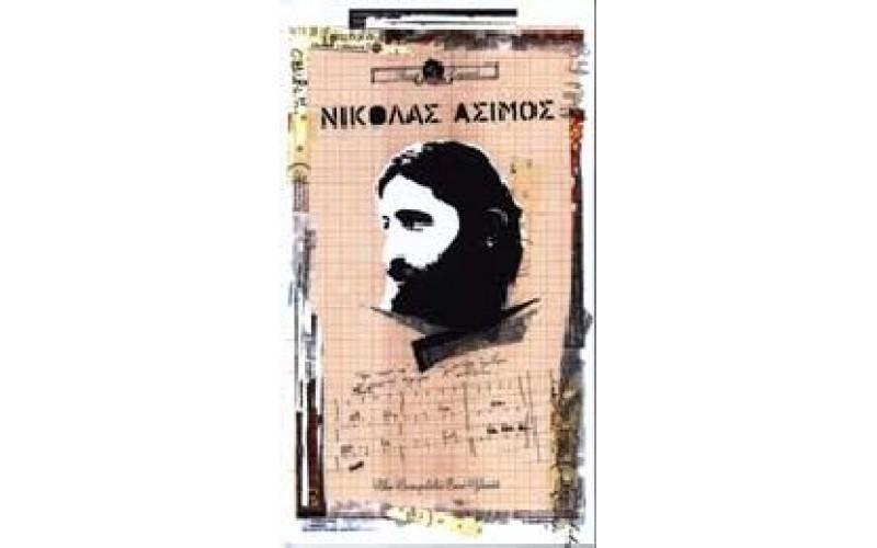 Ασιμος Νικόλας - The complete EMI years