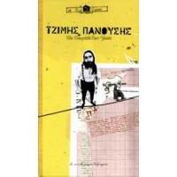 Πανούσης Τζίμης - The complete EMI years