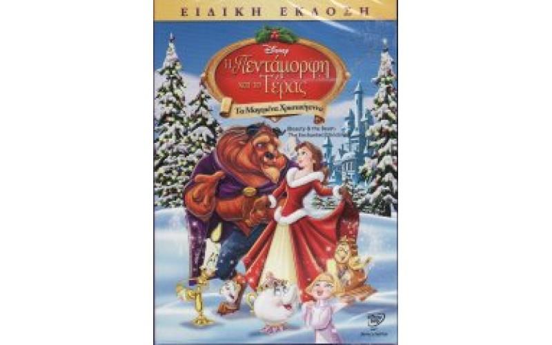 Η πεντάμορφη και το τέρας: Μαγεμένα Χριστούγεννα (Beauty & The Beast The Enchanted Christmas)