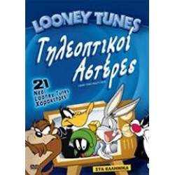 Looney Toons: Τηλεοπτικοί Αστέρες  (Looney Tunes: Reality Check)
