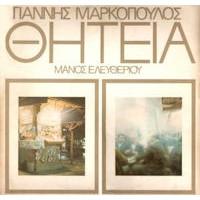 Μαρκόπουλος Γιάννης - Θητεία